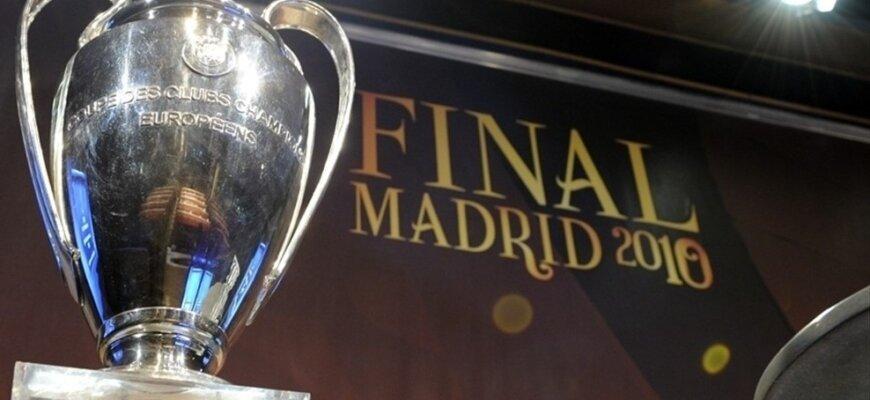 Финал Лиги чемпионов 2010 года