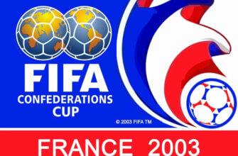 Кубок Конфедераций по футболу 2003 года