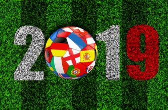 Футбольный 2019 год