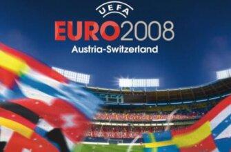 Лучшие матчи чемпионата Европы 2008 года